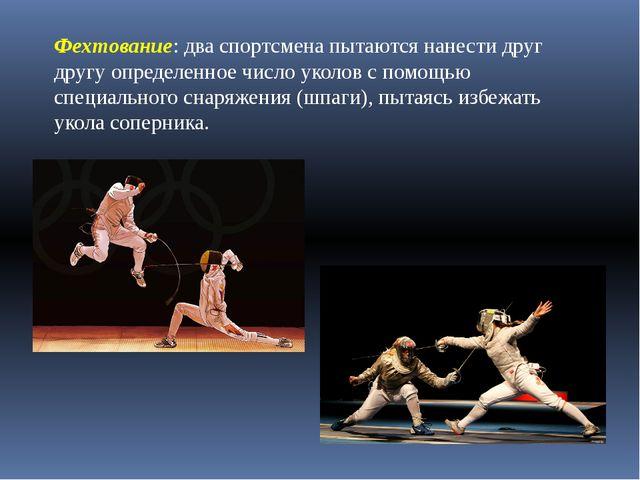 Фехтование: два спортсмена пытаются нанести друг другу определенное число уко...