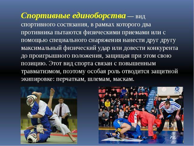 Спортивные единоборства— вид спортивного состязания, в рамках которого два п...