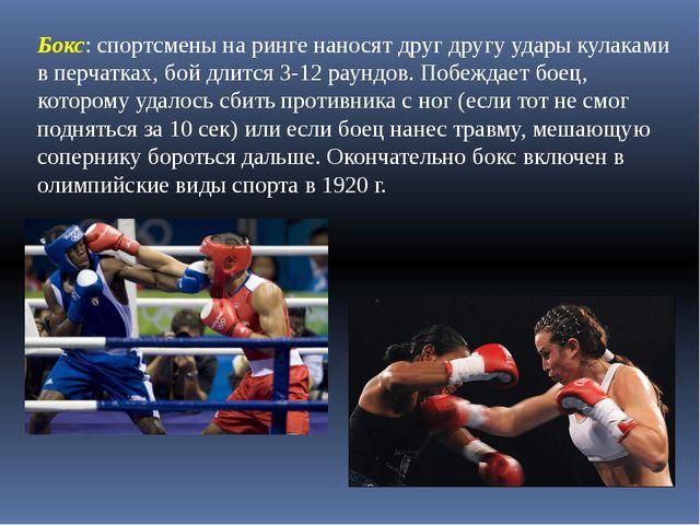 Бокс: спортсмены на ринге наносят друг другу удары кулаками в перчатках, бой...