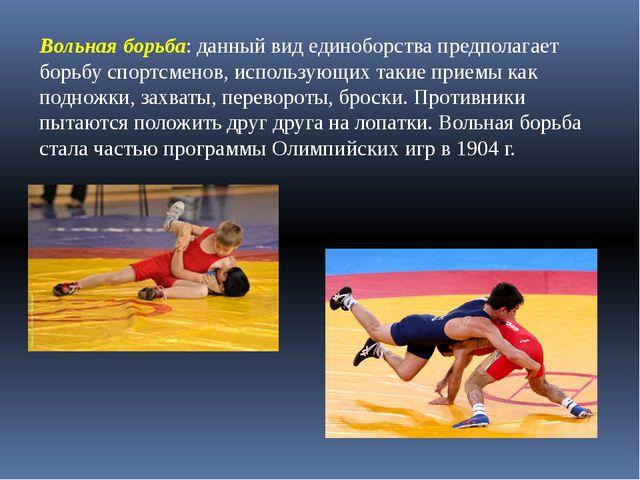 Вольная борьба: данный вид единоборства предполагает борьбу спортсменов, испо...