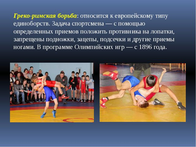 Греко-римская борьба: относится к европейскому типу единоборств. Задача спорт...