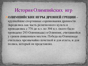 ОЛИМПИЙСКИЕ ИГРЫ ДРЕВНЕЙ ГРЕЦИИ – крупнейшие спортивные соревнования древност