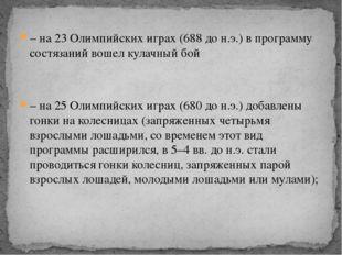 – на 23 Олимпийских играх (688 до н.э.) в программу состязаний вошел кулачны