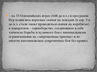 – на 33 Олимпийских играх (648 до н.э.) в программе Игр появились верховые с