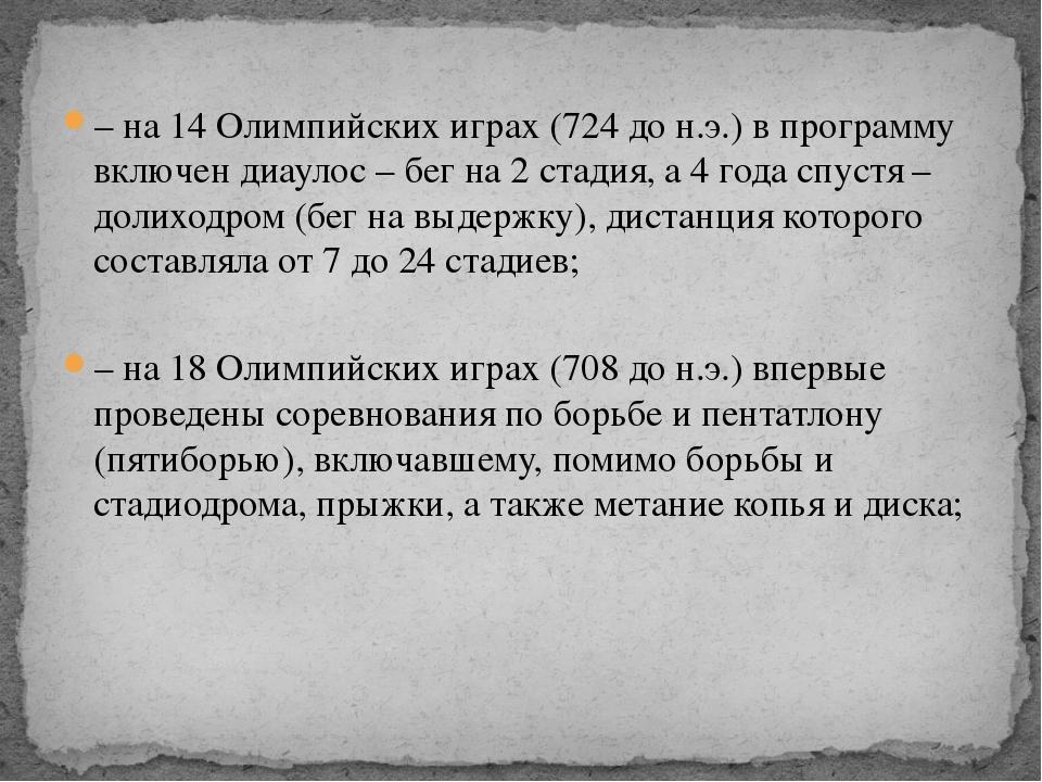 – на 14 Олимпийских играх (724 до н.э.) в программу включен диаулос – бег на...