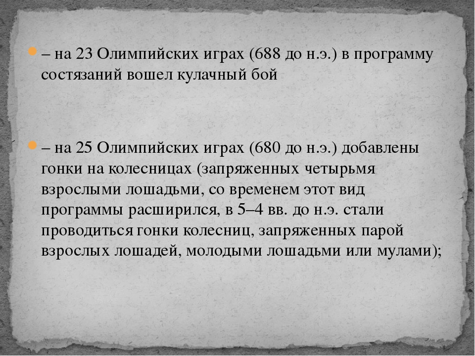 – на 23 Олимпийских играх (688 до н.э.) в программу состязаний вошел кулачны...