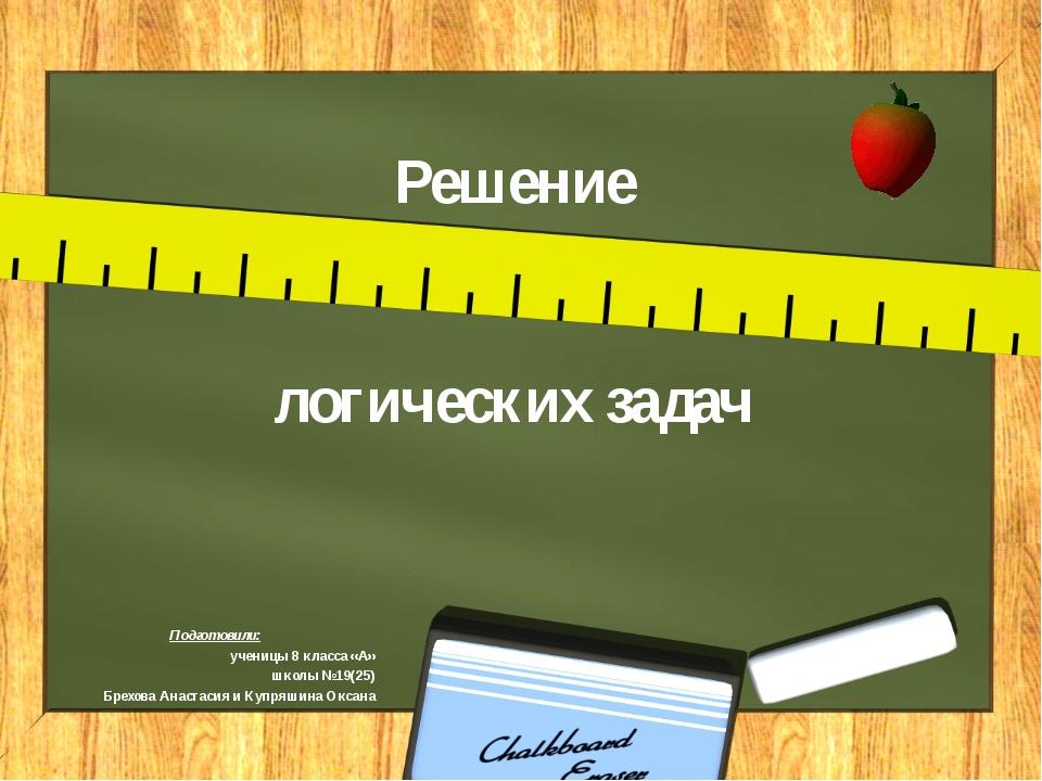 Подготовили: ученицы 8 класса «А» школы №19(25) Брехова Анастасия и Купряшина...