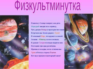 Планеты у Солнца танцуют, как дети: Меркурий заводит их в хоровод, Чуть дальш