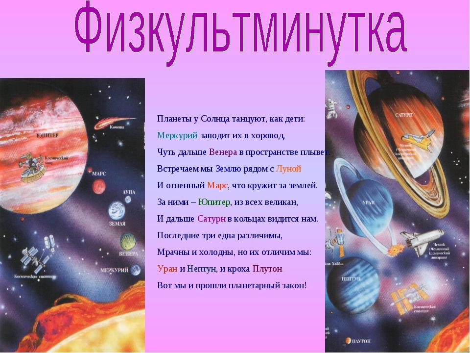 Планеты у Солнца танцуют, как дети: Меркурий заводит их в хоровод, Чуть дальш...