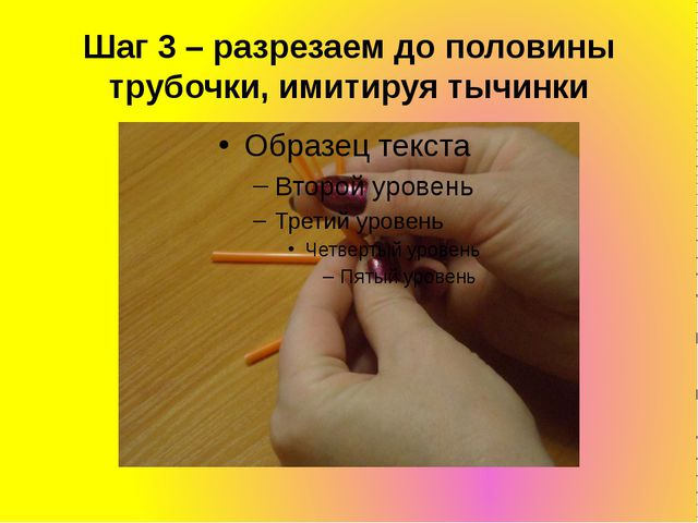 Шаг 3 – разрезаем до половины трубочки, имитируя тычинки