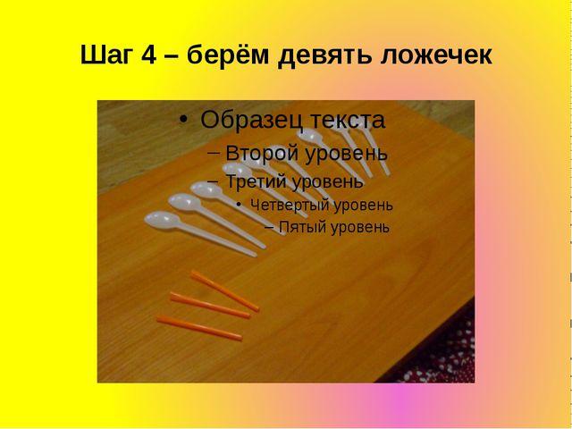 Шаг 4 – берём девять ложечек