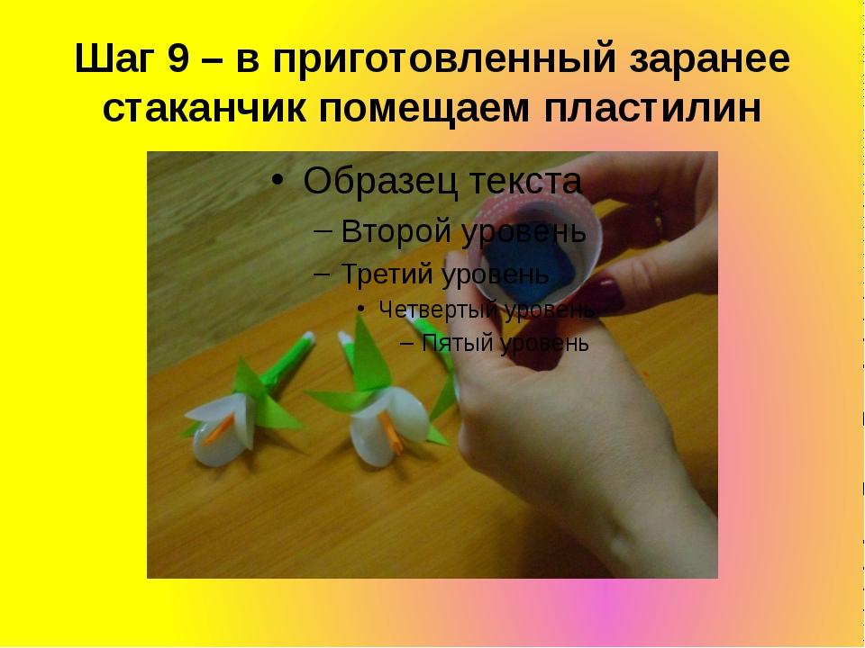 Шаг 9 – в приготовленный заранее стаканчик помещаем пластилин