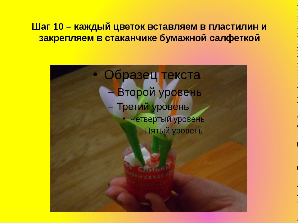 Шаг 10 – каждый цветок вставляем в пластилин и закрепляем в стаканчике бумажн...
