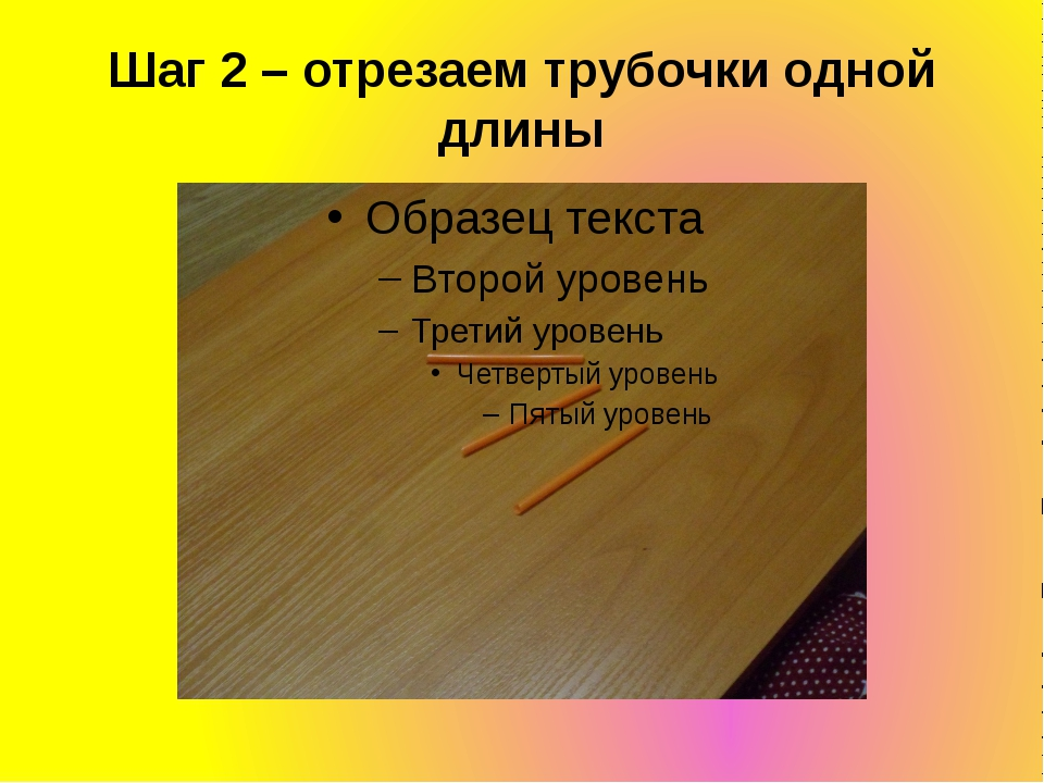 Шаг 2 – отрезаем трубочки одной длины