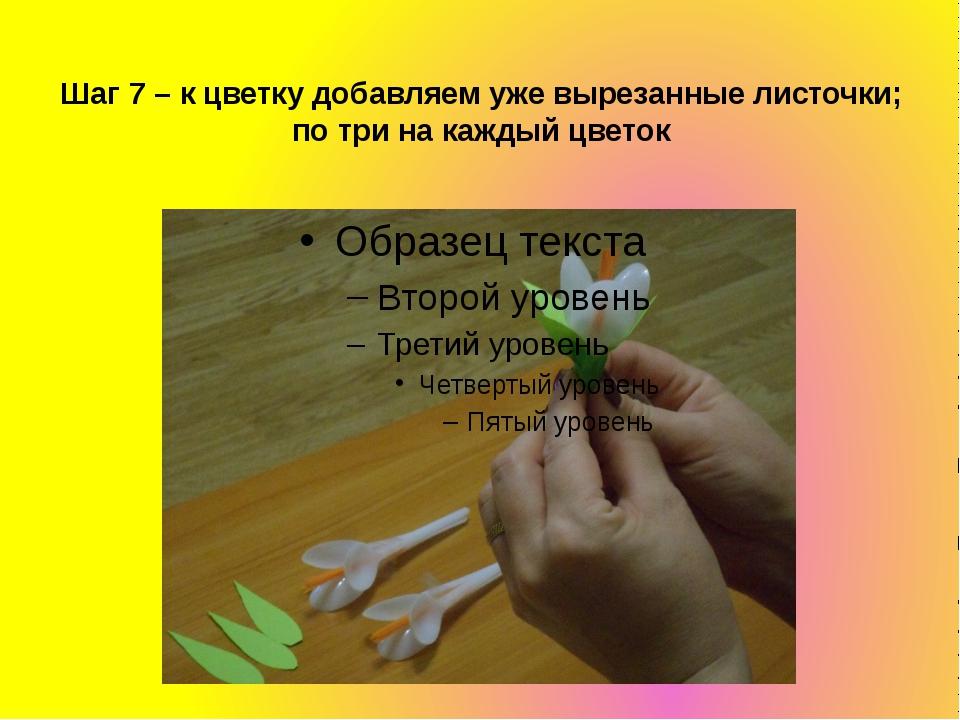 Шаг 7 – к цветку добавляем уже вырезанные листочки; по три на каждый цветок