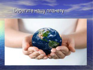 Берегите нашу планету