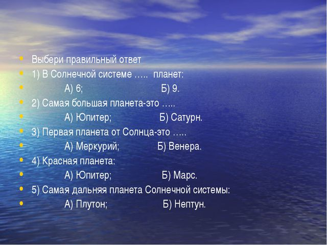 Выбери правильный ответ 1) В Солнечной системе ….. планет: А) 6; Б) 9. 2) Сам...