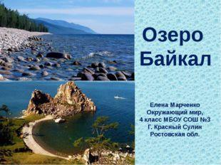 Озеро Байкал Елена Марченко Окружающий мир, 4 класс МБОУ СОШ №3 Г. Красный Су