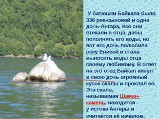 У батюшки Байкала было 336 рек-сыновей и одна дочь-Ангара, все они втекали в