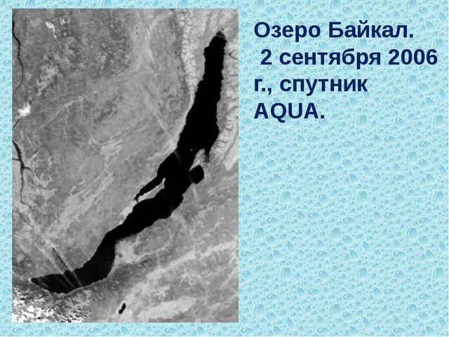 Озеро Байкал. 2 сентября 2006 г., спутник AQUA.