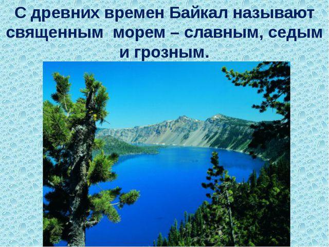 С древних времен Байкал называют священным морем – славным, седым и грозным.