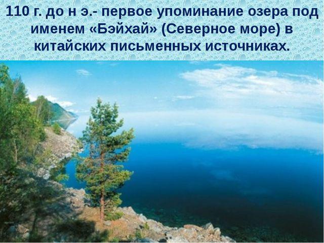 110г. до н э.- первое упоминание озера под именем «Бэйхай» (Северное море) в...