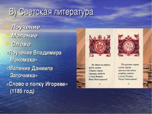 В) Светская литература Поучение Моление Слово «Поучение Владимира Мономаха» «