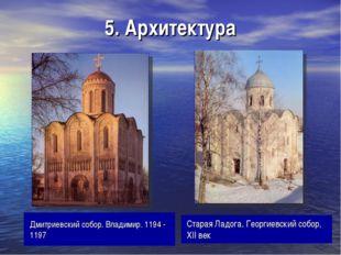 5. Архитектура Дмитриевский собор. Владимир. 1194 - 1197 Старая Ладога. Георг