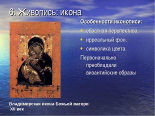 6. Живопись: икона Особенности иконописи: обратная перспектива, ирреальный фо
