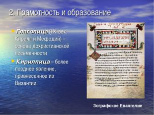 2. Грамотность и образование Глаголица (IX век, Кирилл и Мефодий) – основа до