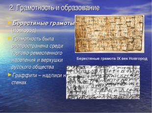 2. Грамотность и образование Берестяные грамоты (Новгород) Грамотность была р