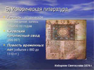 Б) Историческая литература Летопись – историческое произведение, запись событ