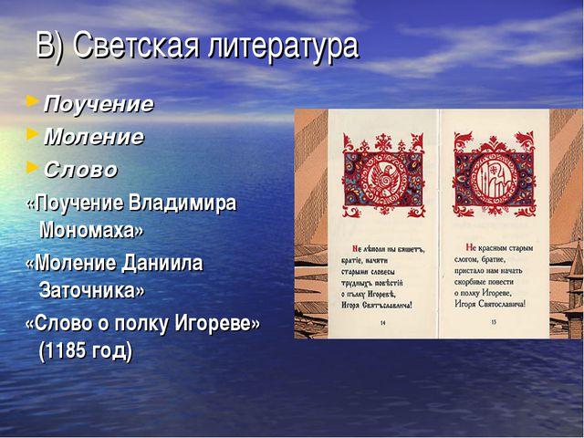 В) Светская литература Поучение Моление Слово «Поучение Владимира Мономаха» «...