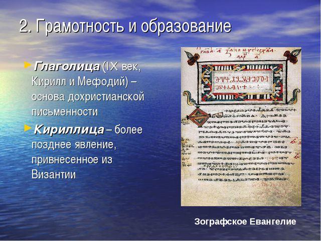 2. Грамотность и образование Глаголица (IX век, Кирилл и Мефодий) – основа до...