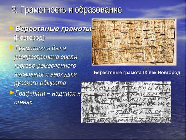 2. Грамотность и образование Берестяные грамоты (Новгород) Грамотность была р...