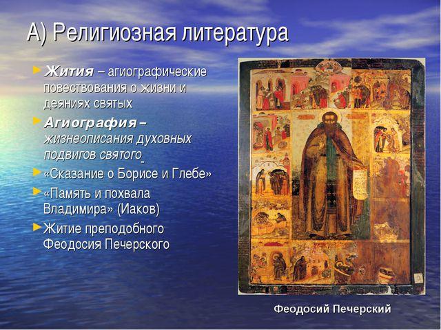 А) Религиозная литература Жития – агиографические повествования о жизни и дея...
