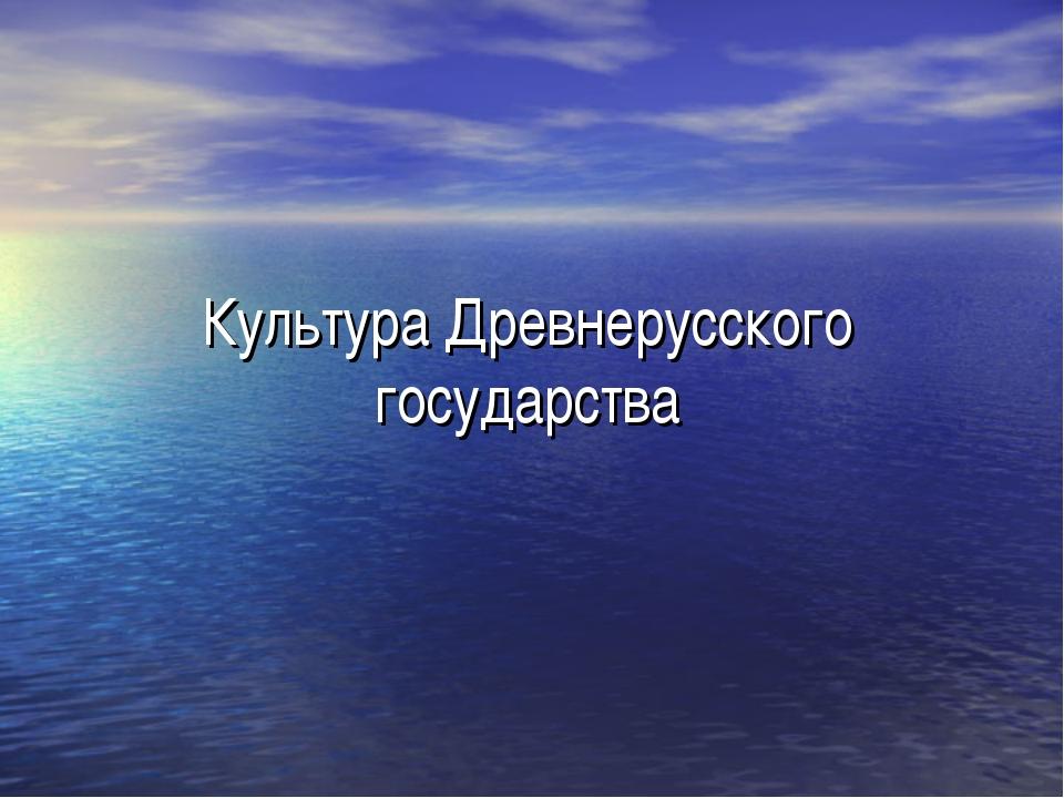 Культура Древнерусского государства