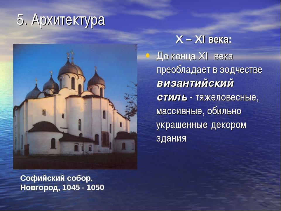 5. Архитектура X – XI века: До конца XI века преобладает в зодчестве византий...