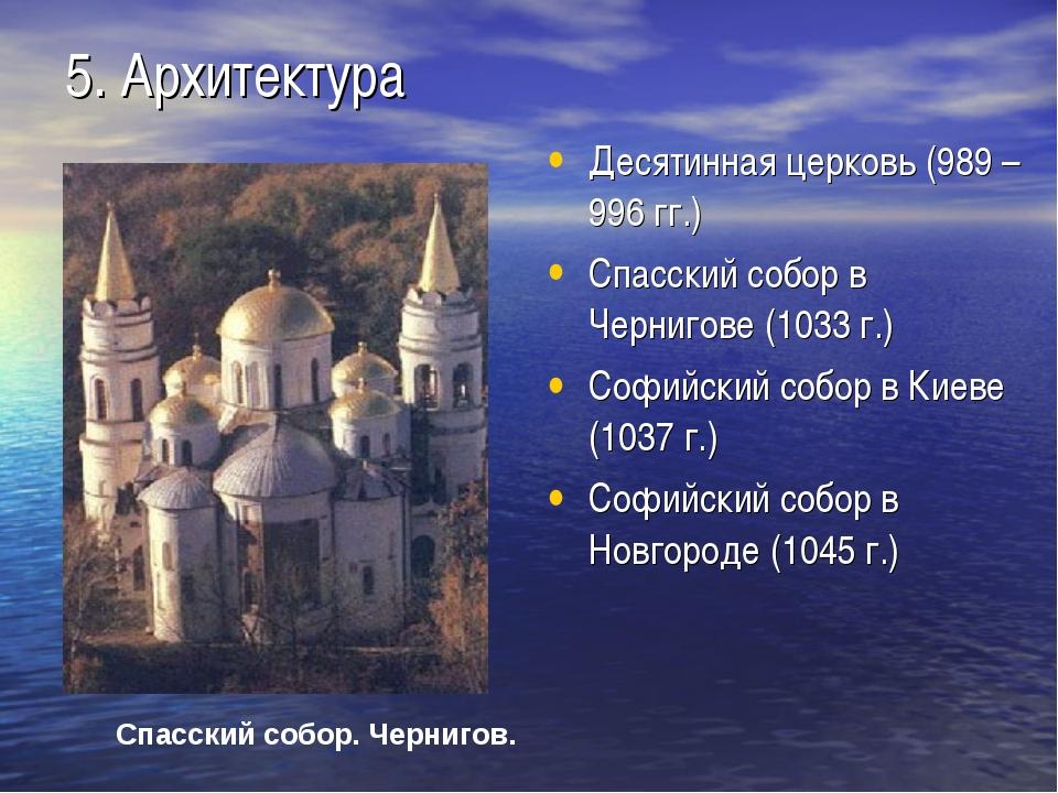 5. Архитектура Десятинная церковь (989 – 996 гг.) Спасский собор в Чернигове...