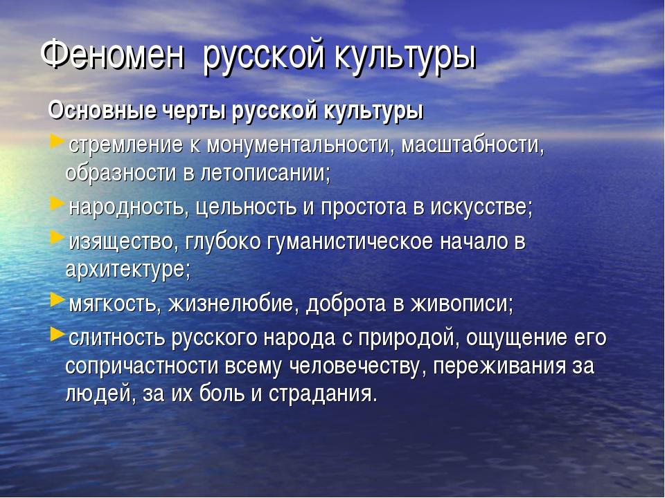 Феномен русской культуры Основные черты русской культуры стремление к монумен...