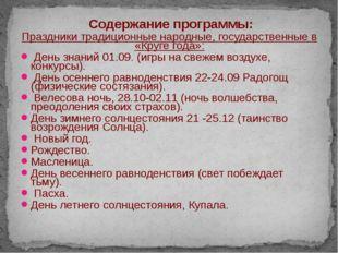 Содержание программы: Праздники традиционные народные, государственные в «Кр