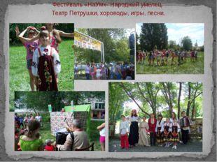 Фестиваль «НаУм»- Народный умелец. Театр Петрушки, хороводы, игры, песни.