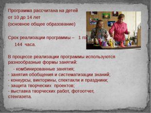 Программа рассчитана на детей от 10 до 14 лет (основное общее образование) Ср