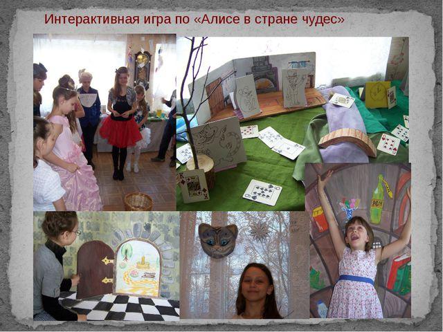 Интерактивная игра по «Алисе в стране чудес»