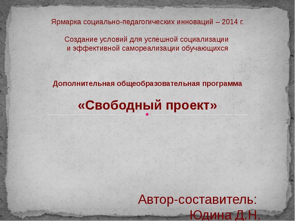 Ярмарка социально-педагогических инноваций – 2014 г. Создание условий для ус...