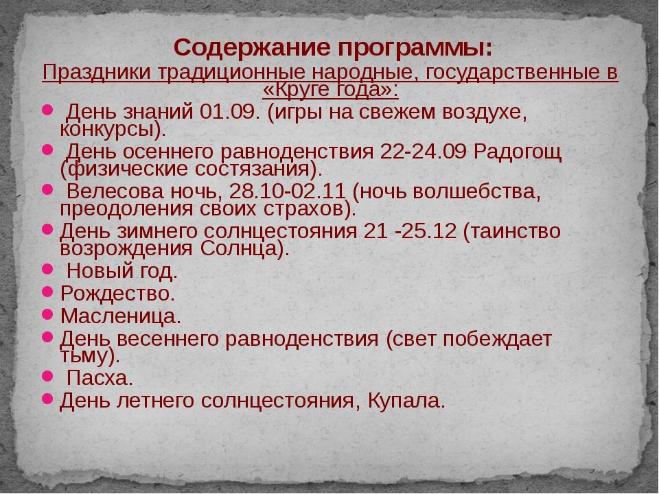 Содержание программы: Праздники традиционные народные, государственные в «Кр...
