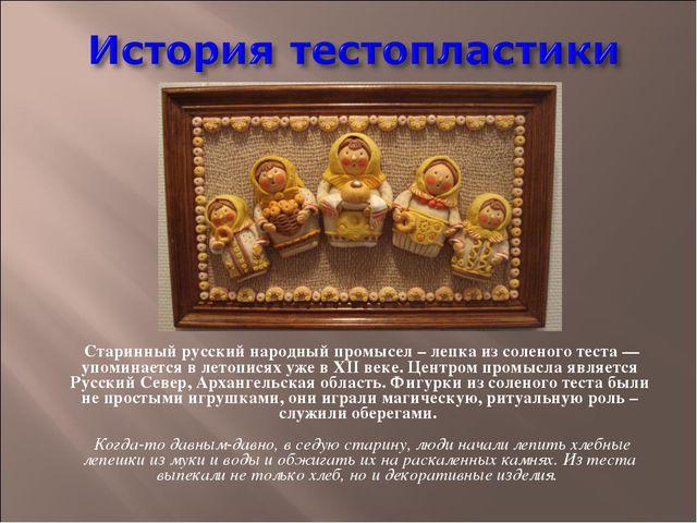 Старинный русский народный промысел – лепка из соленого теста — упоминается...