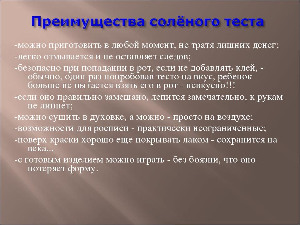 -можно приготовить в любой момент, не тратя лишних денег; -легко отмывается и...
