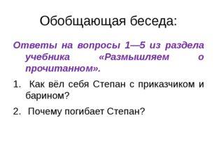 Обобщающая беседа: Ответы на вопросы 1—5 из раздела учебника «Размышляем о пр