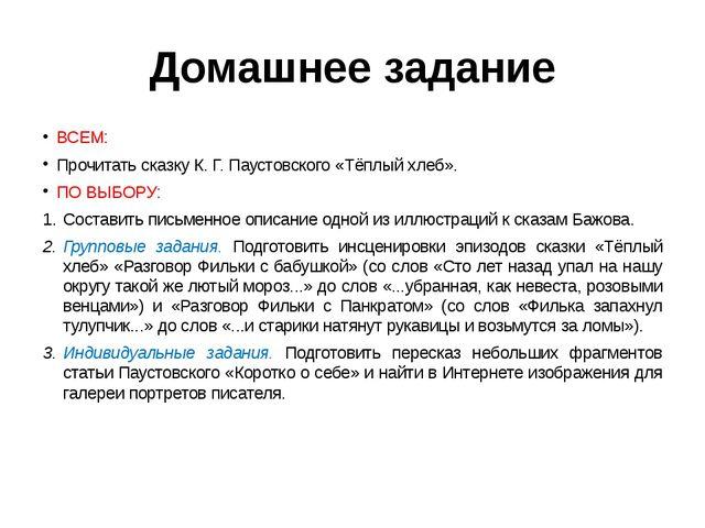 Домашнее задание ВСЕМ: Прочитать сказку К. Г. Паустовского «Тёплый хлеб». ПО...